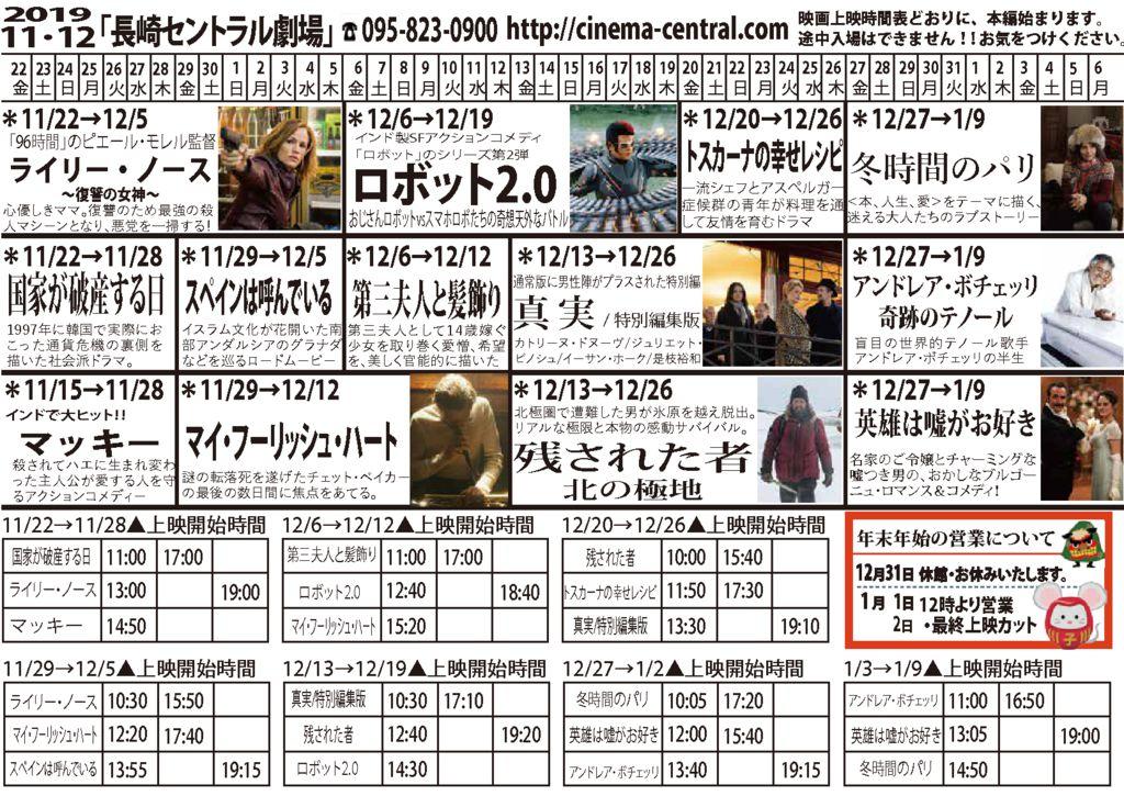●19.11-12スケジュールのサムネイル